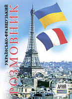 Українсько-французський розмовник