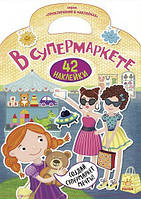 Пригоди в наліпках : В супермаркете (р)
