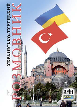 Українсько-турецький розмовник