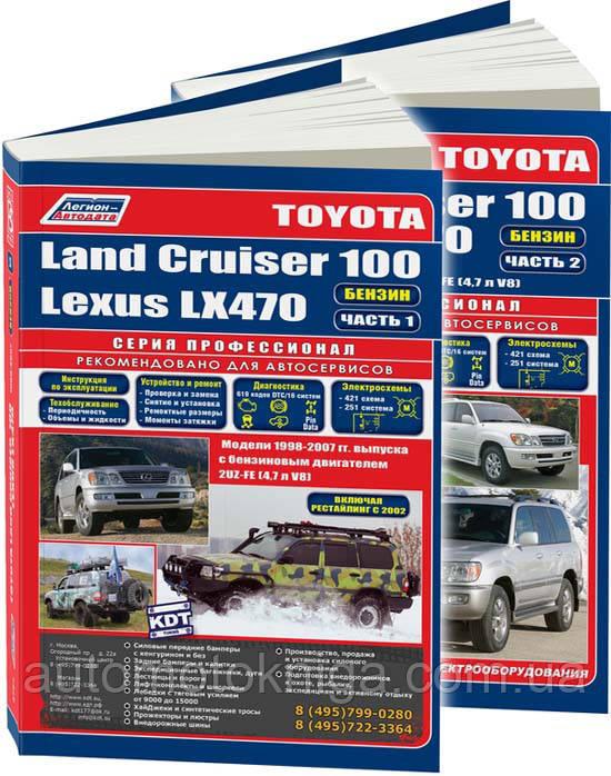 TOYOTA LAND CRUISER 100 LEXUS LX470 Моделі 1998-2007 рр. Бензин ПРОФЕСІОНАЛ Керівництво по ремонту