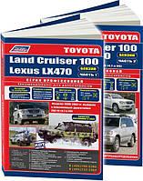 TOYOTA LAND CRUISER 100 LEXUS LX470 Моделі 1998-2007 рр. Бензин ПРОФЕСІОНАЛ Керівництво по ремонту, фото 1