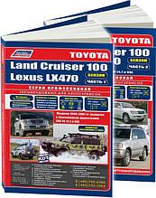 TOYOTA LAND CRUISER 100 •  LEXUS LX470   Модели 1998-2007 гг.  Бензин   ПРОФЕССИОНАЛ  Руководство по ремонту