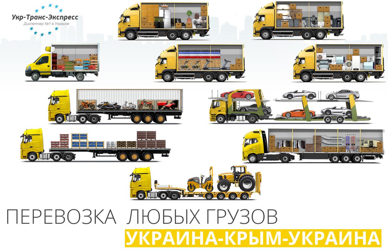 Грузоперевозки из Украины в Крым и из Крыма в Украину. - Укр-Транс-Экспресс в Одессе