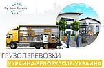 Грузоперевозки из Украины в Белоруссию и из Белоруссии в Украину.