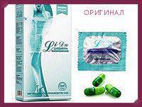 Капсулы для похудения Lida Dali. Старый состав. Оригинал из Китая!