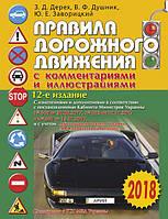 Дерех Правила дорожного движения Украины 2018 с комментариями и иллюстрациями. 12-е изд.