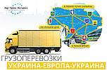 Грузоперевозки из Украины в Европу и из Европы в Украину.