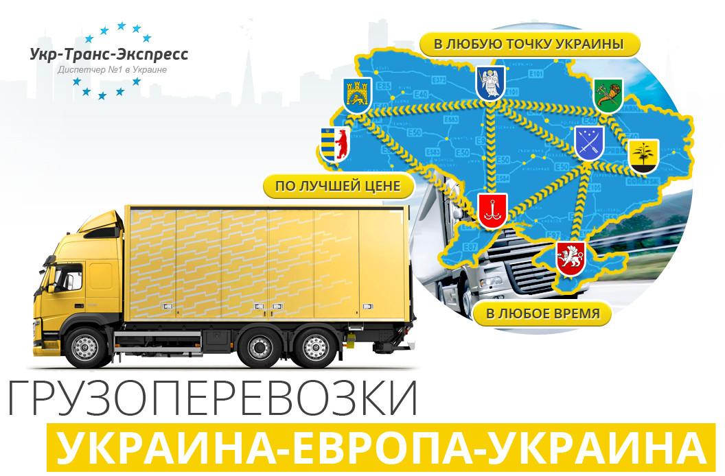 Грузоперевозки из Украины в Европу и из Европы в Украину. - Укр-Транс-Экспресс в Одессе