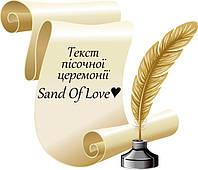 """Текст пісочної церемонії """"Sand of Love""""♥"""