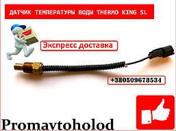 Датчик температуры тосола Термо Кинг Thermo King SR SL SLX 41-2330