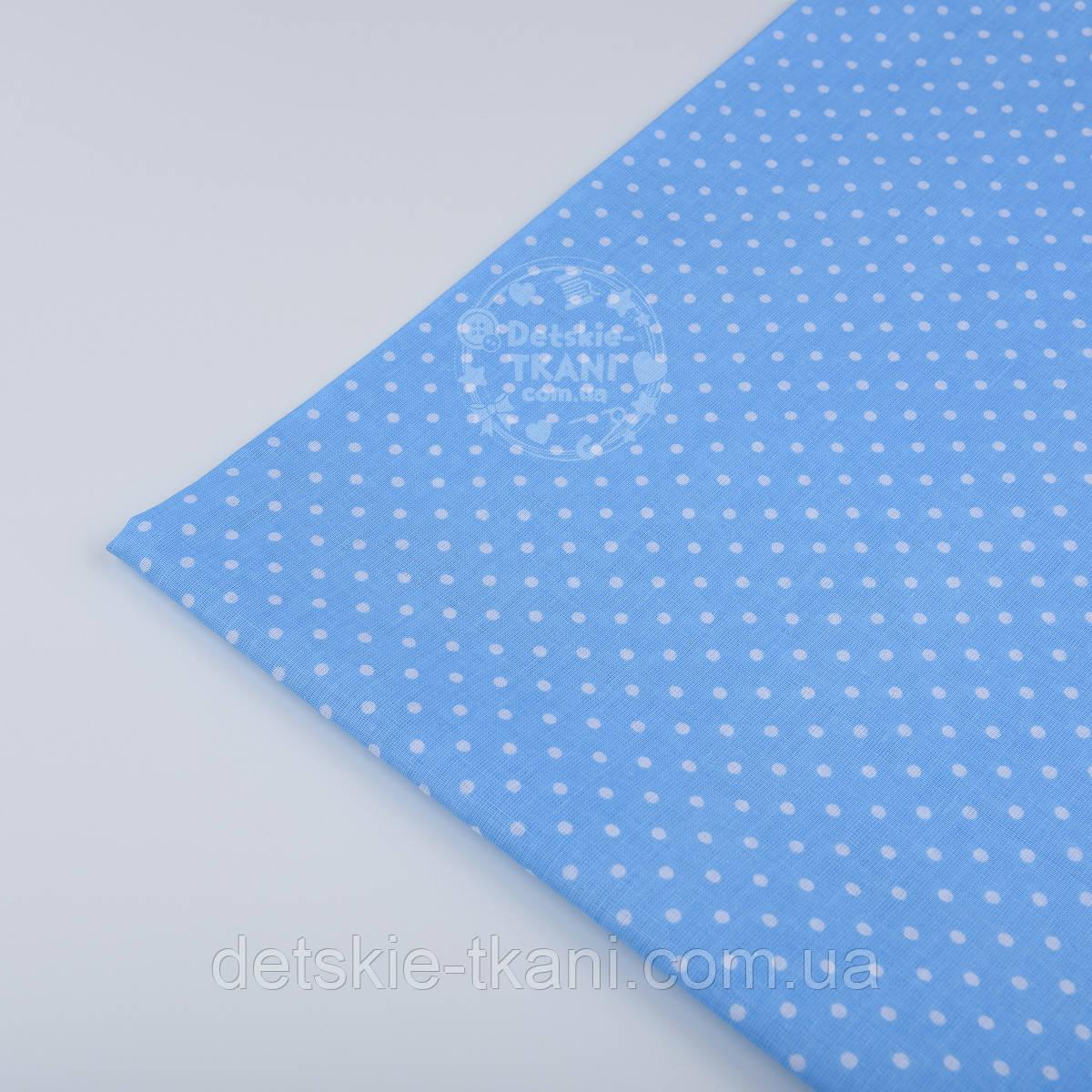 Лоскут ткани №164  с белым горошком 4 мм на голубом фоне