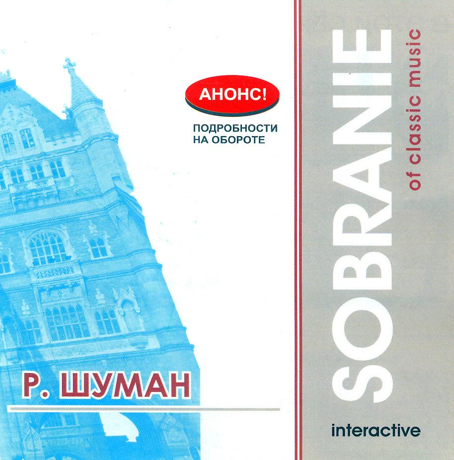 Sobranie Of Classic Music. Р. Шуман