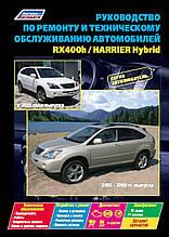 LEXUS RX400h 2005-2008гг. TOYOTA HARRIER HYBRID  Модели с 2005г.  Руководство по ремонту и  обслуживанию.