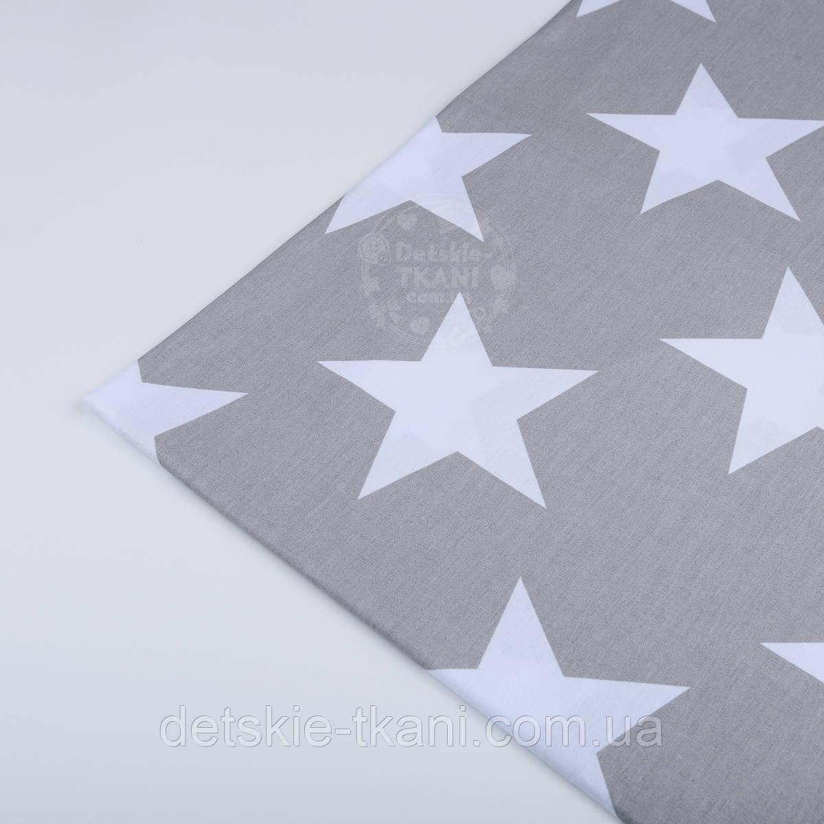 Отрез ткани №952  с белыми макси-звёздами 12 см на сером фоне