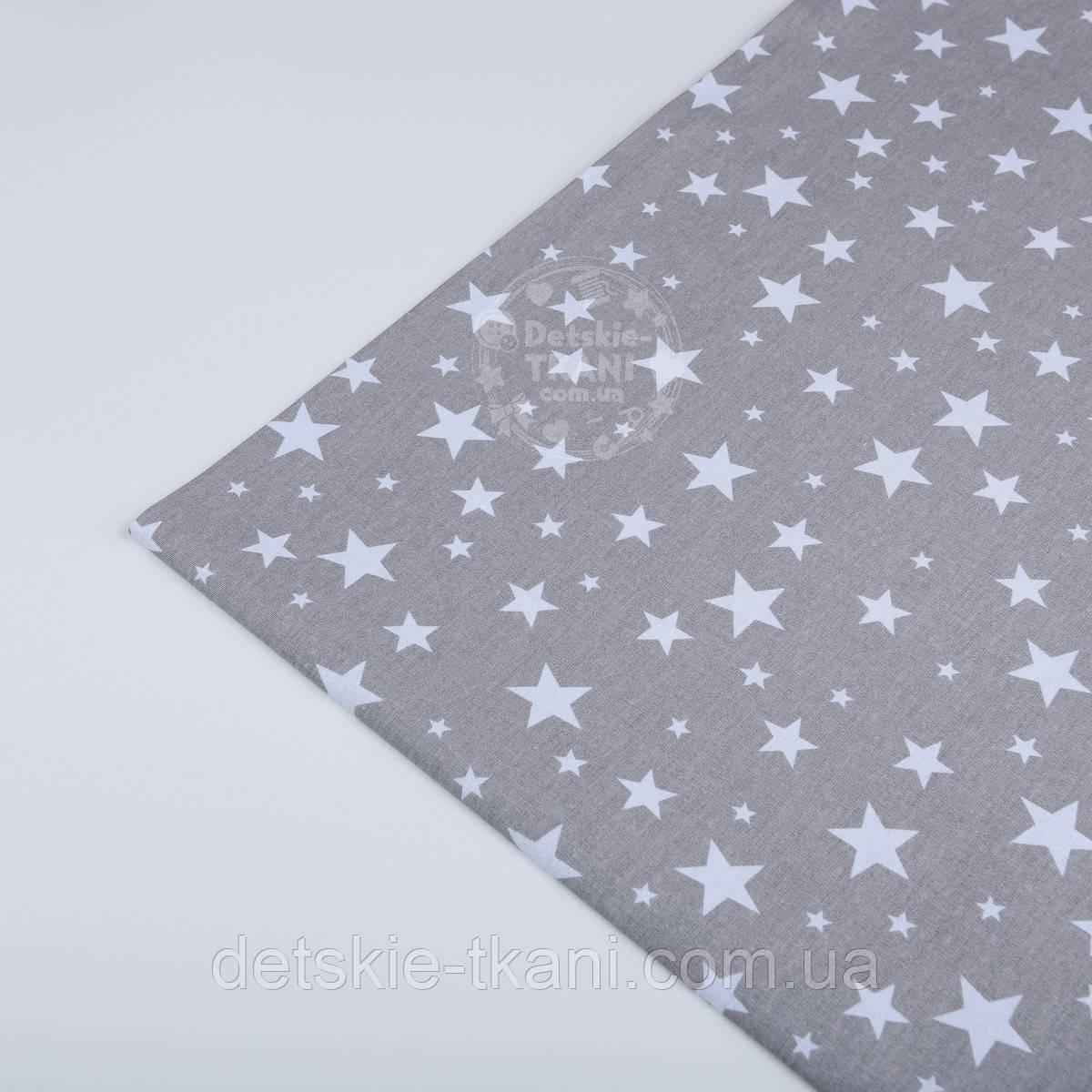 """Лоскут ткани №993 Звёздная россыпь"""" с белыми звёздами на сером фоне"""