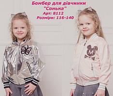 Детский бомбер для девочки на флисе Сонька, размеры 116-140