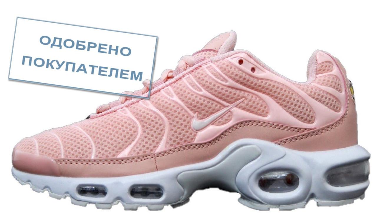 91f0a1d0 Женские кроссовки Nike Air Max TN Plus Pink (Найк Аир Макс ТН плюс, розовые