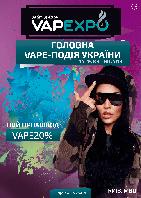 20% Скидка на билет на VAPE EXPO 2018 по нашему промо-коду