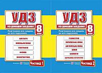 Усі домашні завдання. (УДЗ). 8 клас. 1,2 том. (Нова програма).