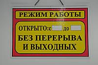 """Пластиковая торговая вывеска табличка """"Режим работы""""  14/20см"""