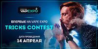 Tricks Contest на VAPEXPO Kiev 2018