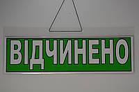 """Торговая двухсторонняя табличка вывеска """"Відчинено Зачинено"""" на дверь на украинском языке"""