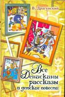 АСТ Весь (детс) Драгунский Все Денискины расказы и детские повести