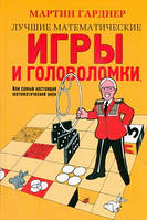 АСТ Гарднер Лучшие математические игры и головоломки