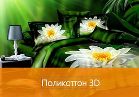 Поликаттон 3D
