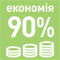 Экономия электроэнергии до 90%