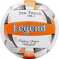 Мяч волейбольный Legend LG - 5405