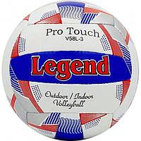 Мяч волейбольный Legend LG - 5404
