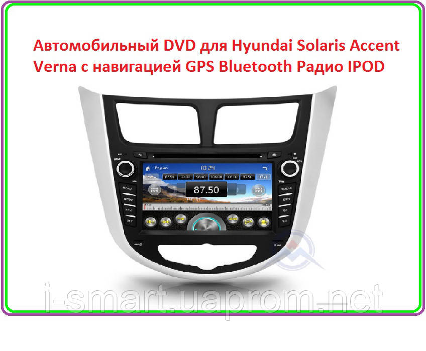 7 Inch for Hyundai ACCENT / SOLARIS GPS DVD Player