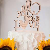 Топпер на свадьбу ALL YOU NEED IS LOVE в торт, декорации, дерево