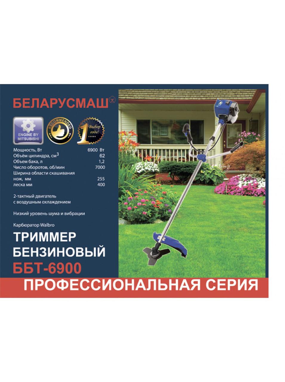 Бензокоса Беларусмаш 6900 п/п (4 диска / 3 бабины 2 ремня)