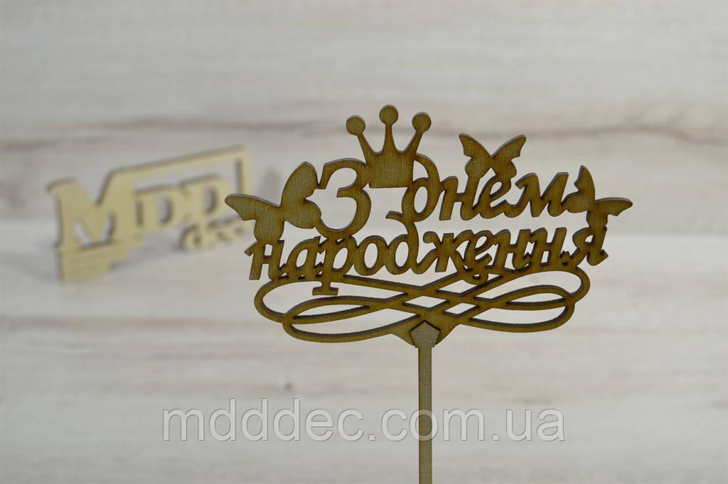 Топпер для торта З днем нарождення метелики корона.