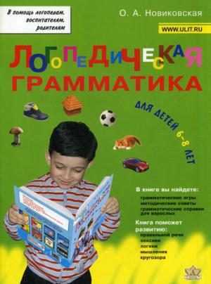 Логопедична граматика. Для дітей 6-8 років. Новиковская О. А. 978-5-7931-0948-2