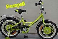 Детский велосипед  Profi18 дюймов  Y1842 от 5 лет, фото 1