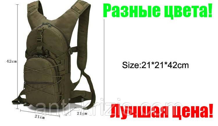 Рюкзак тактичний - 15 Л ESDY, різні кольори, відмінна якість!