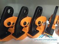 Захват горизонтальный для листового металла 3 тонны (пара) 0-30 мм