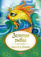 Сказки Пушкина А4 Золотая рыбка