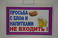 """Табличка вывеска предупреждающая """"Просьба с едой и напитками не входить"""""""
