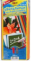 Обложки для учебников №500 1Класс(набор 4шт)
