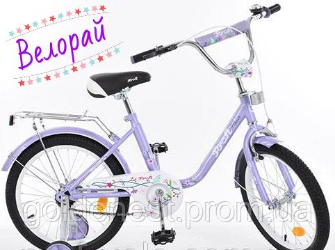 Детский двухколесный велосипед Profi 18Д. L1883  для девочки от 5 до 9 лет