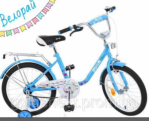 Детский двухколесный велосипед Profi 18Д. L1884  для девочки от 5 до 9 лет