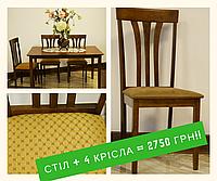 Стол+4стула