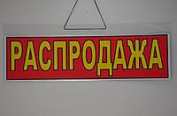 """Торговая вывеска-табличка на двери """"Распродажа"""" красного цвета"""