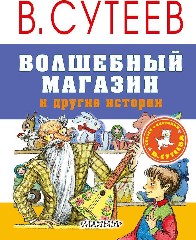 В. Сутеев. Волшебный магазин и другие истории