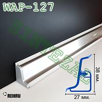 Алюминиевый плинтус для столешницы REHAU WAP-127.