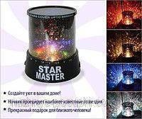 Ночник-проектор звездного неба Стар Мастер – звездное небо в вашей комнате! c USB шнуром + адаптор